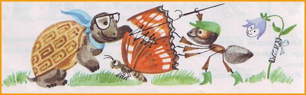 черепаха и муравей из окружающего мира картинки раскраски свои фото думиничей