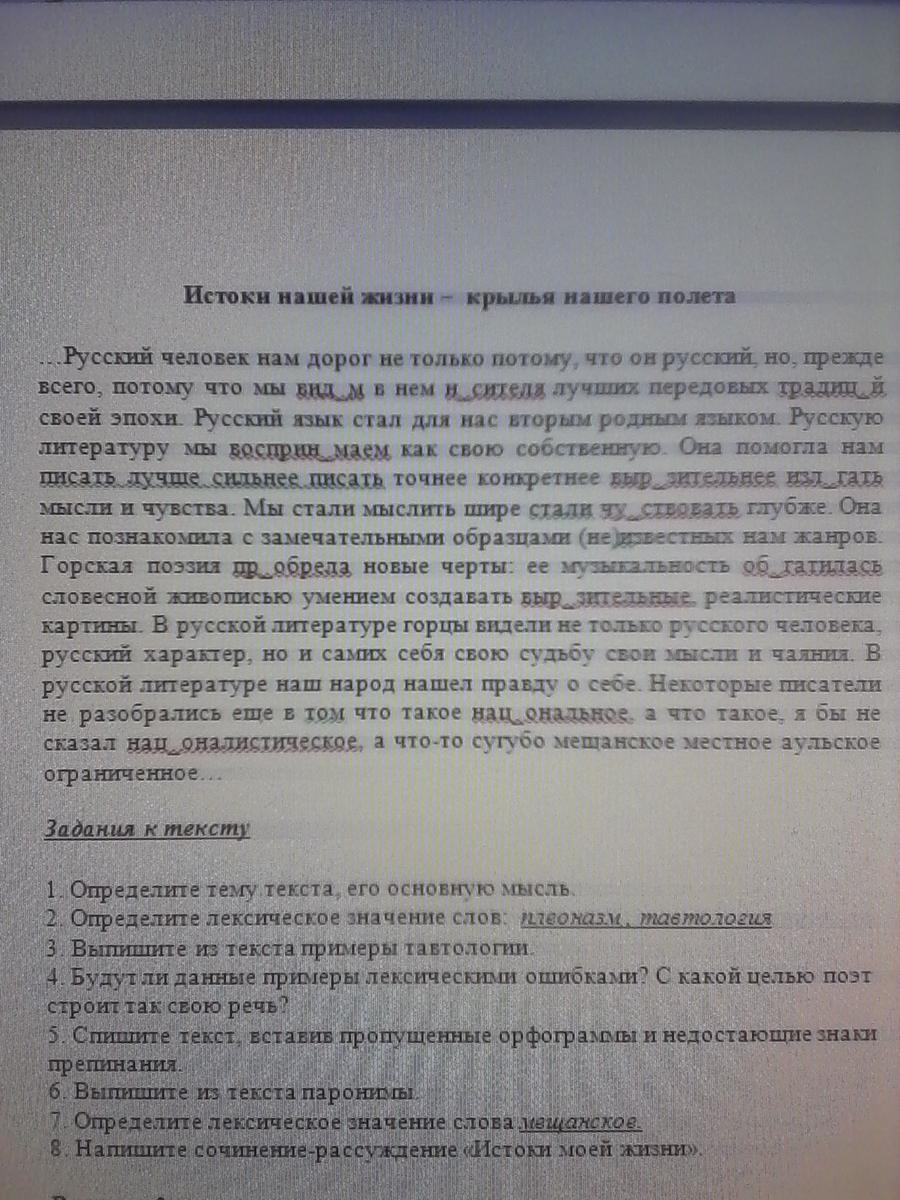 Помогите пожалуйста, ребята написать сочинение - рассуждение по теме ИСТОКИ МОЕЙ ЖИЗНИ относительно этого текста?