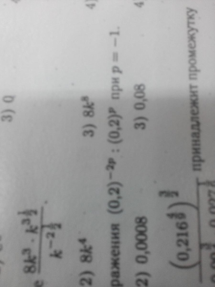 (0, 2) - 2p : (0, 2)p при p = - 1?