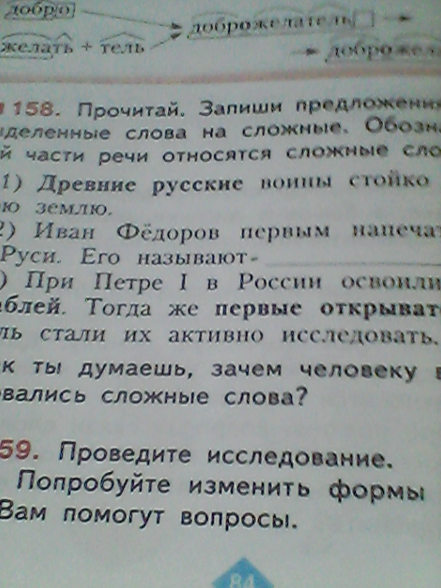 Иван федоров первым напечатал книгу на Руси?
