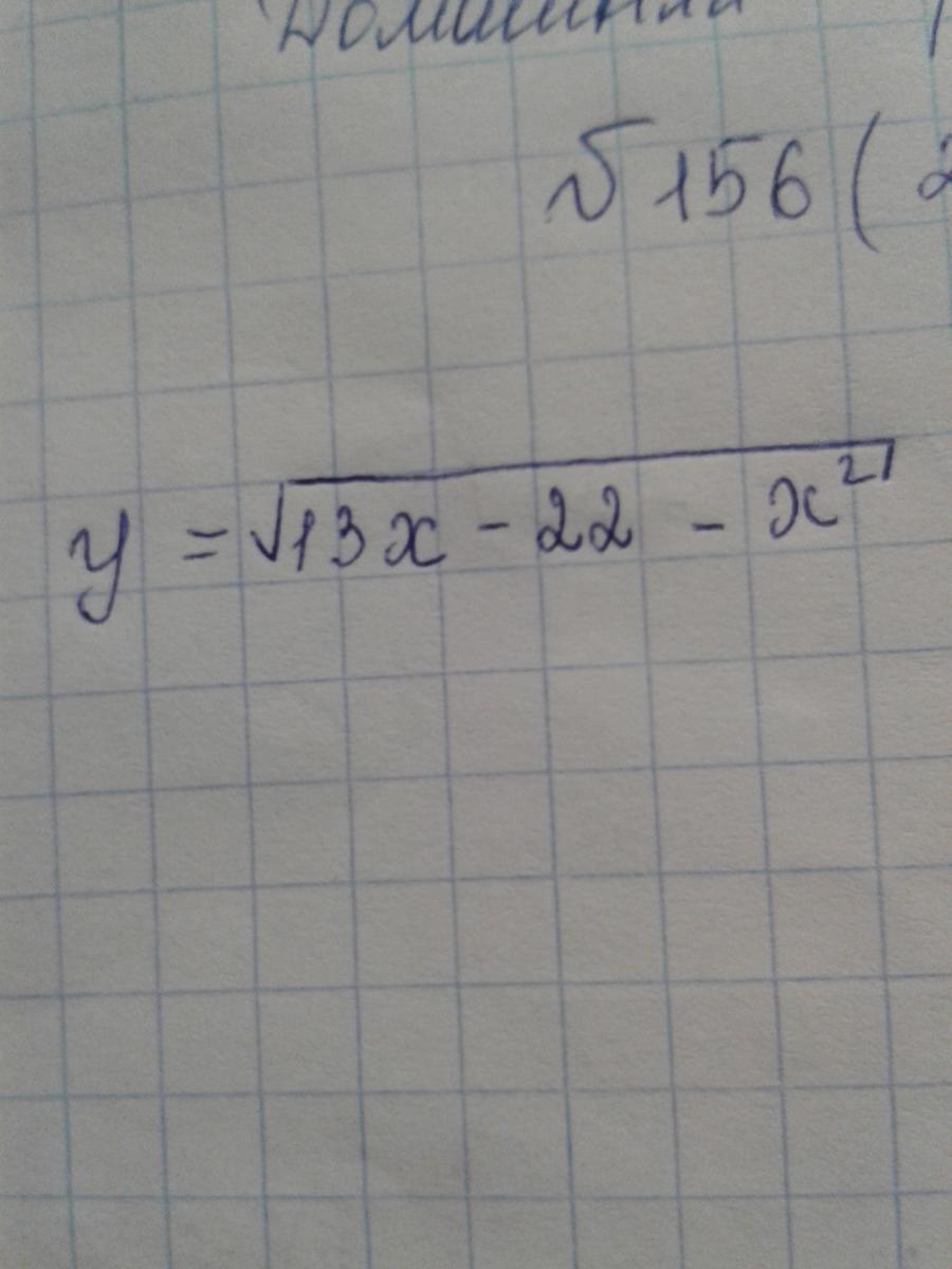Найти область определения функции ?