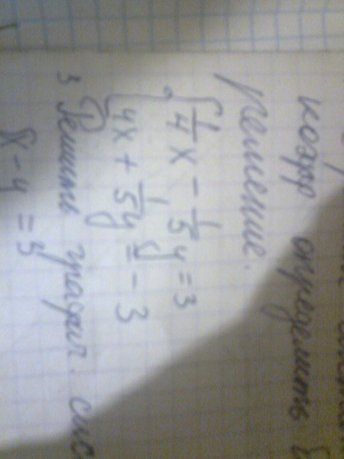 Как не решая систему уравнений по коэффиценту определить имеет ли она решение?
