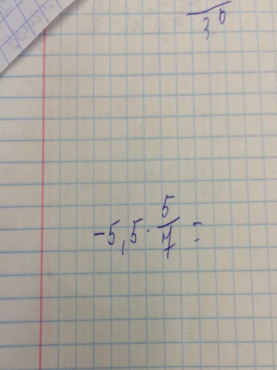 Сколько будет - 5, 5 умножить на 5 в 7?