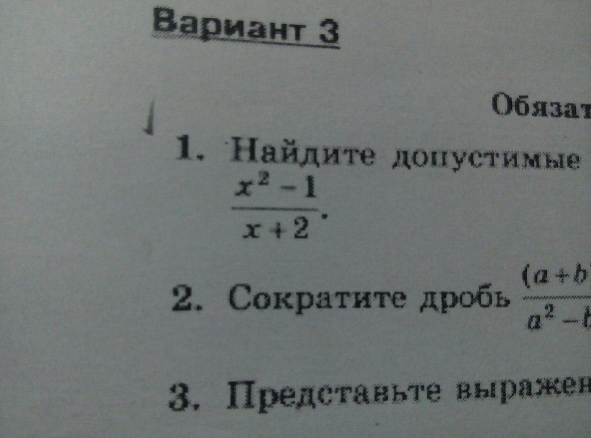 Найдите допустимые значения для дроби (8 класс) Упростите выражение Сократите дробь ПОМОГИТЕ, ПОЖАЛУЙСТА?