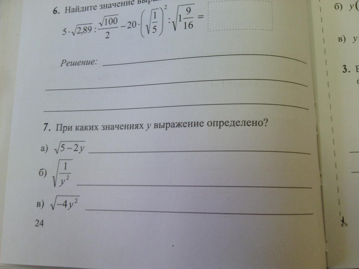 Номера 6 и 7 с полным решением, в 6 найти значение выражения?