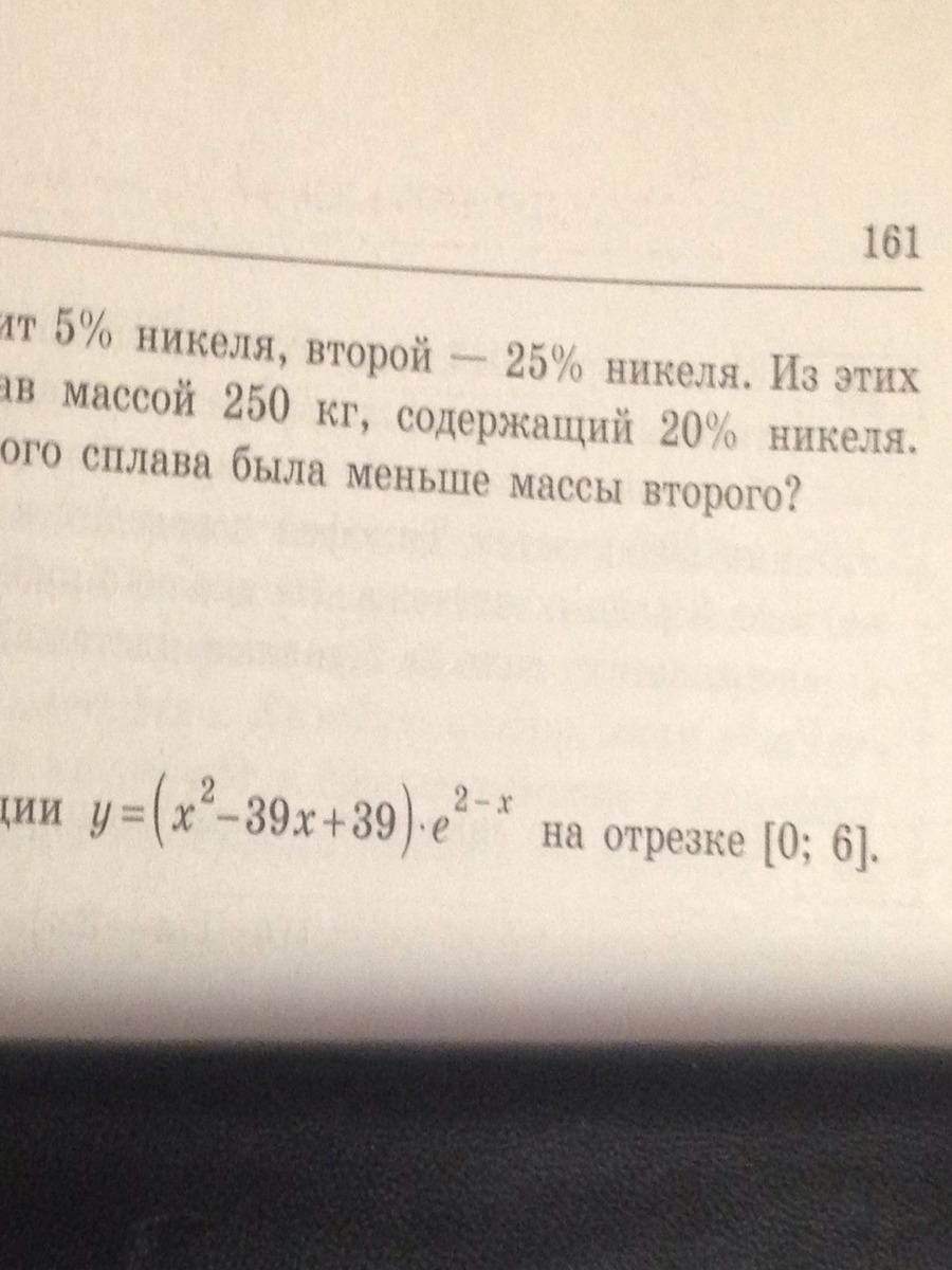 Найдите наименьшее значение функции?