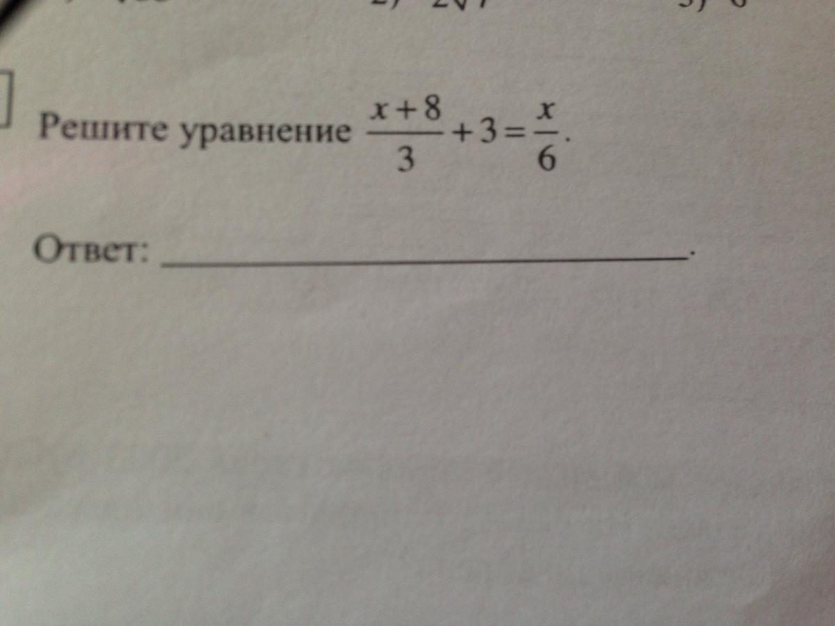 Решите уравнение х + 8 / 3 + 3 = x / 6 СРОЧНО?