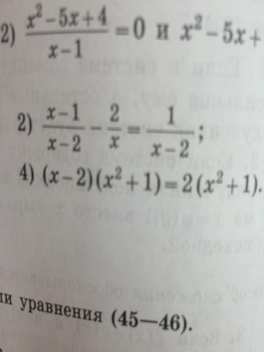 Решите уравнения , срочно?