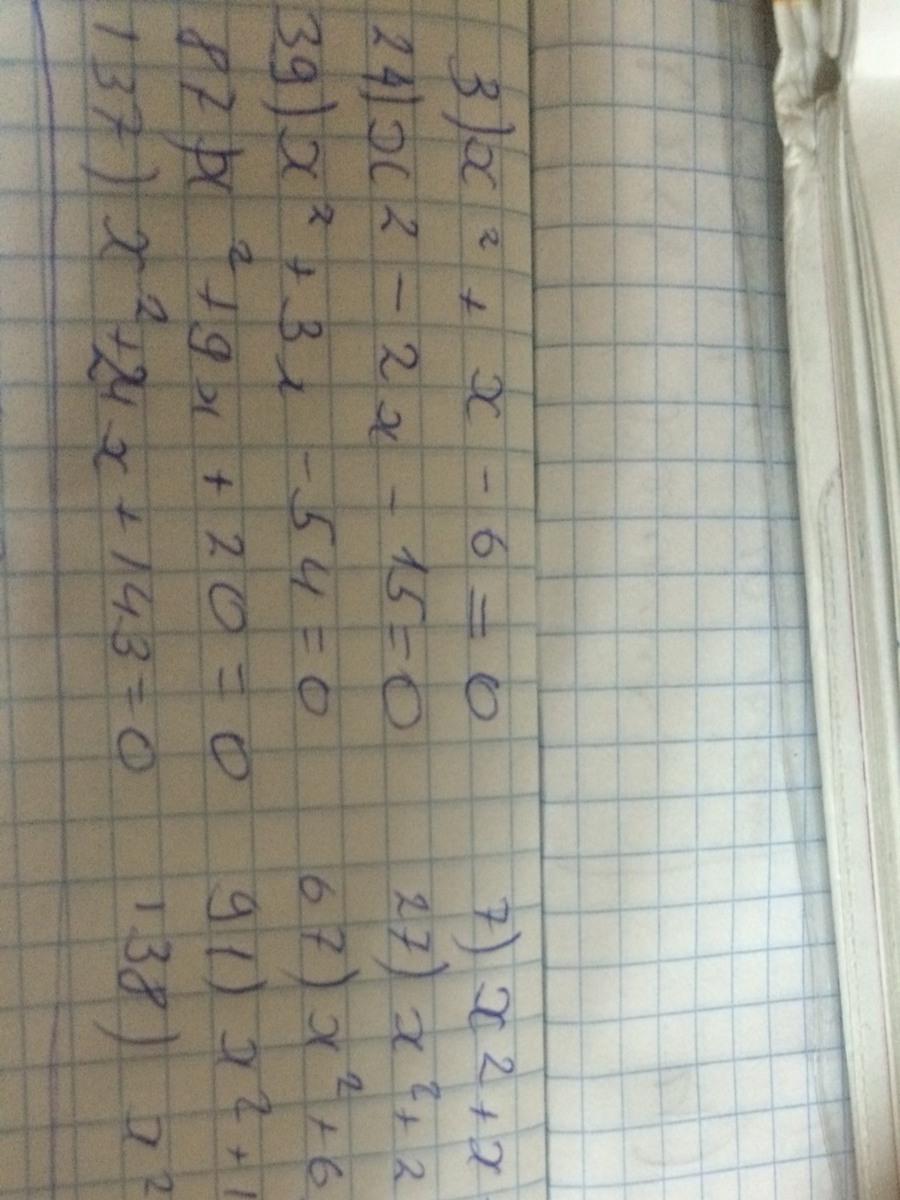 Теорема Виета Помогите очень срочно кто сколько может решить Плиз?