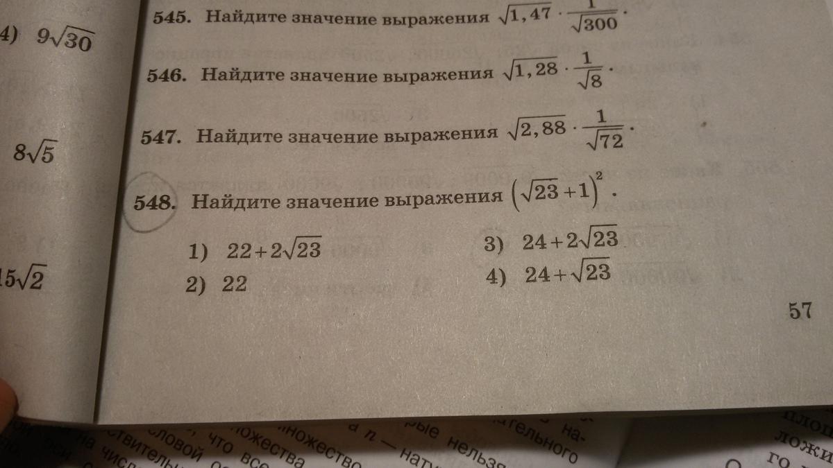 Помогите сделать номер 548 ответ там 3) только как рассписать ?
