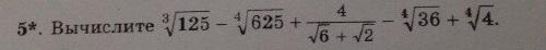 Вычислить , 10 класс, срочно(?