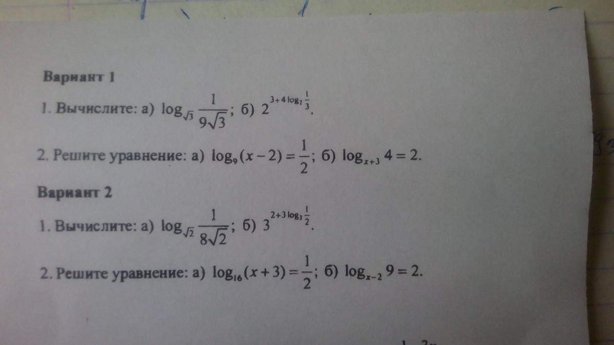 Решить логарифмические уравнения?