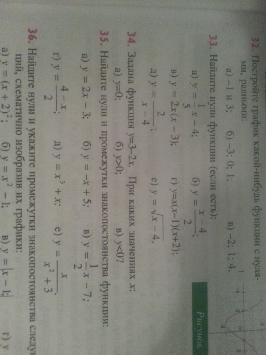 33, 34, 35 помогите пожалуйста?
