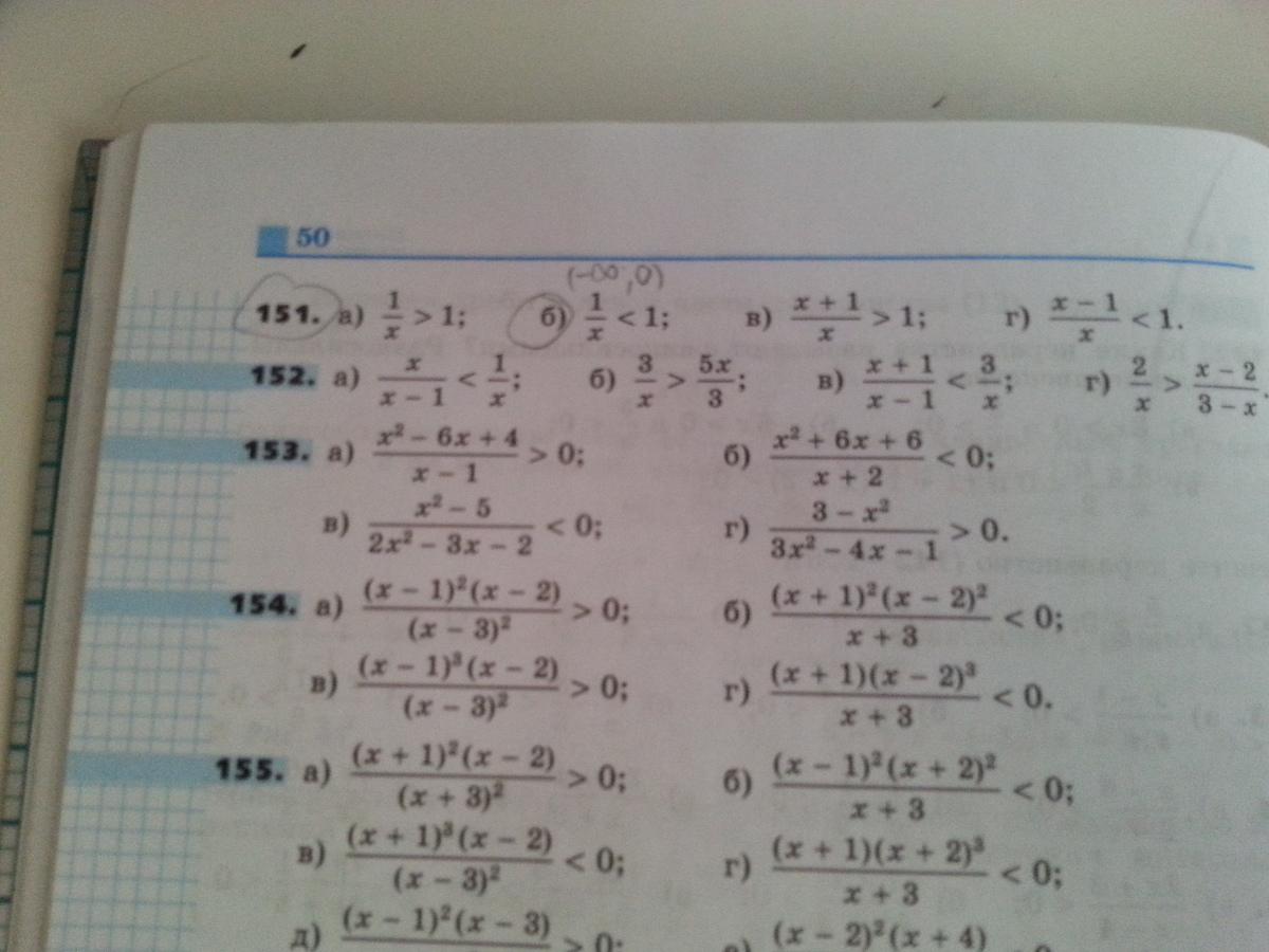 Как решить номер 151 пункт б?