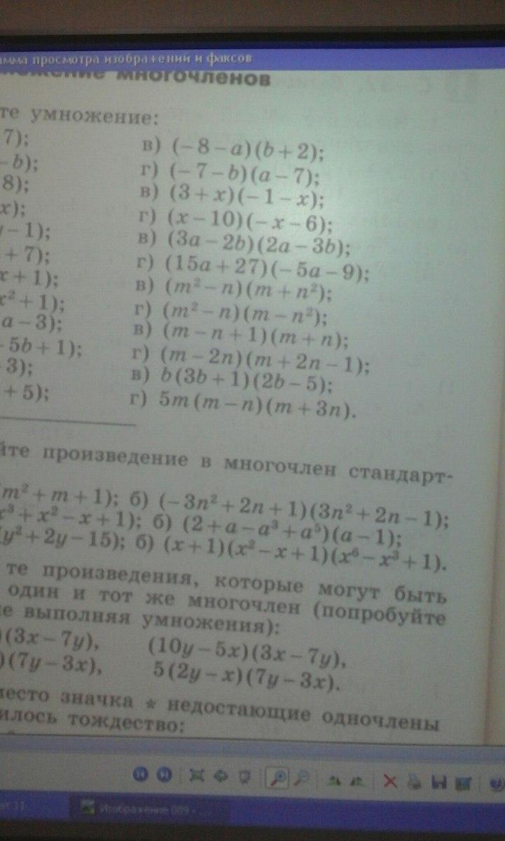 """Выполните умножение там где буквы """"в) г) в) г) и т?"""