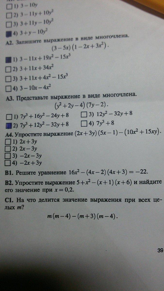 Задание A4 Помогите решить : D?