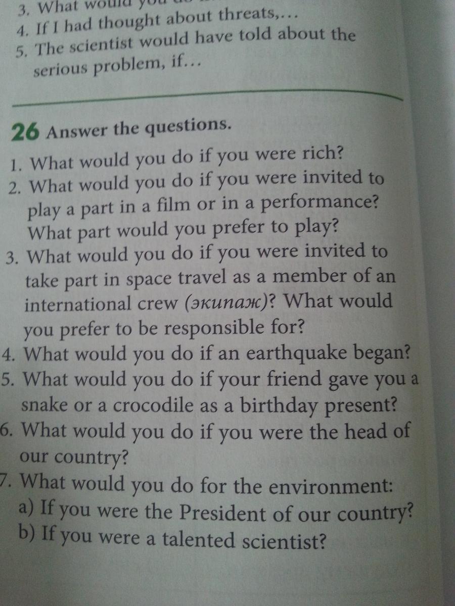 Ответьте на вопросы пж?
