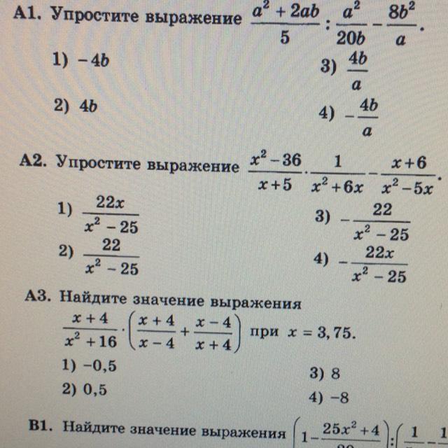 Найдите значение выражения(задание А3)?