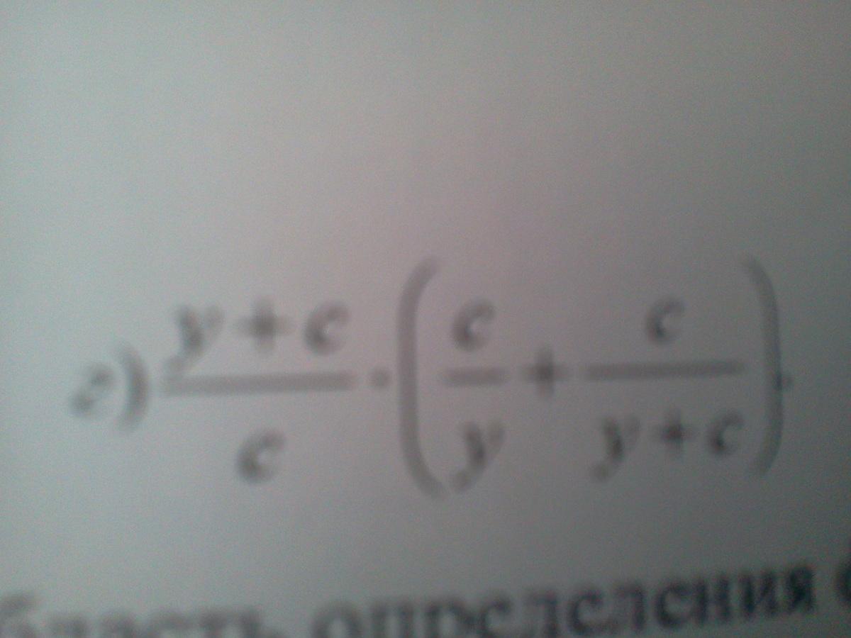 Помогите решить 1 пример, на фото, под буквой Г Задание - представьте в виде дроби?