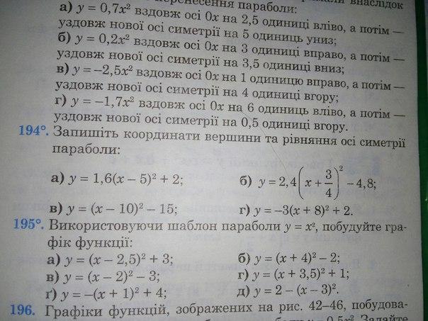Помогите решить № 176(г) 178(а) 194(в)?