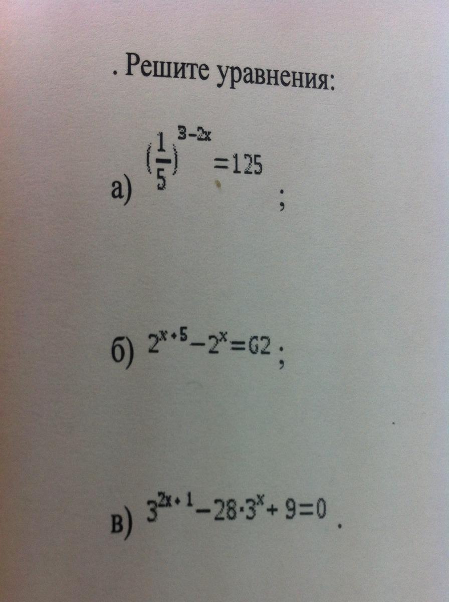 Решите уравнения?