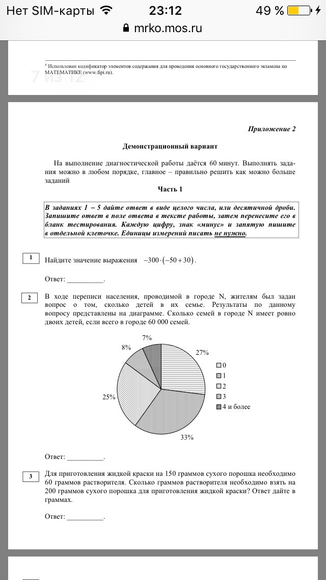 Помогите решить 2 и 3 с подробным объяснением))?