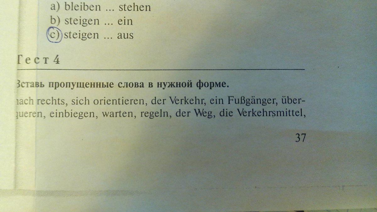 Помогите пожалуйста с домашним заданием по немецкому?
