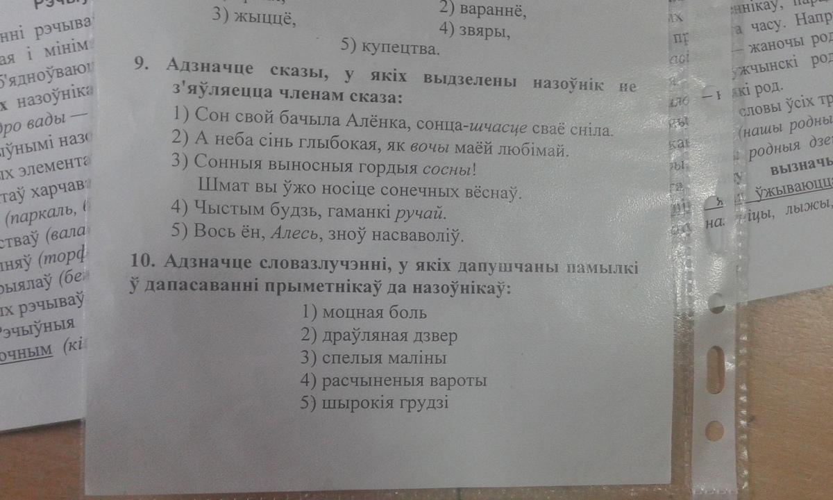 Нужны ответы на 9 и 10 пожалуйста?