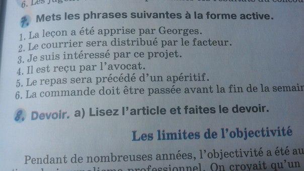 Помогите))))плизз Французский язык, очень надо)))) кто может?