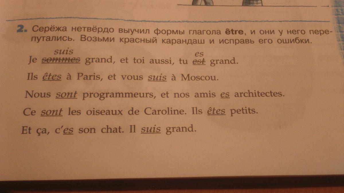 Серёжа нетвёрдо выучил формы глагола etre, и они у него перепутались?