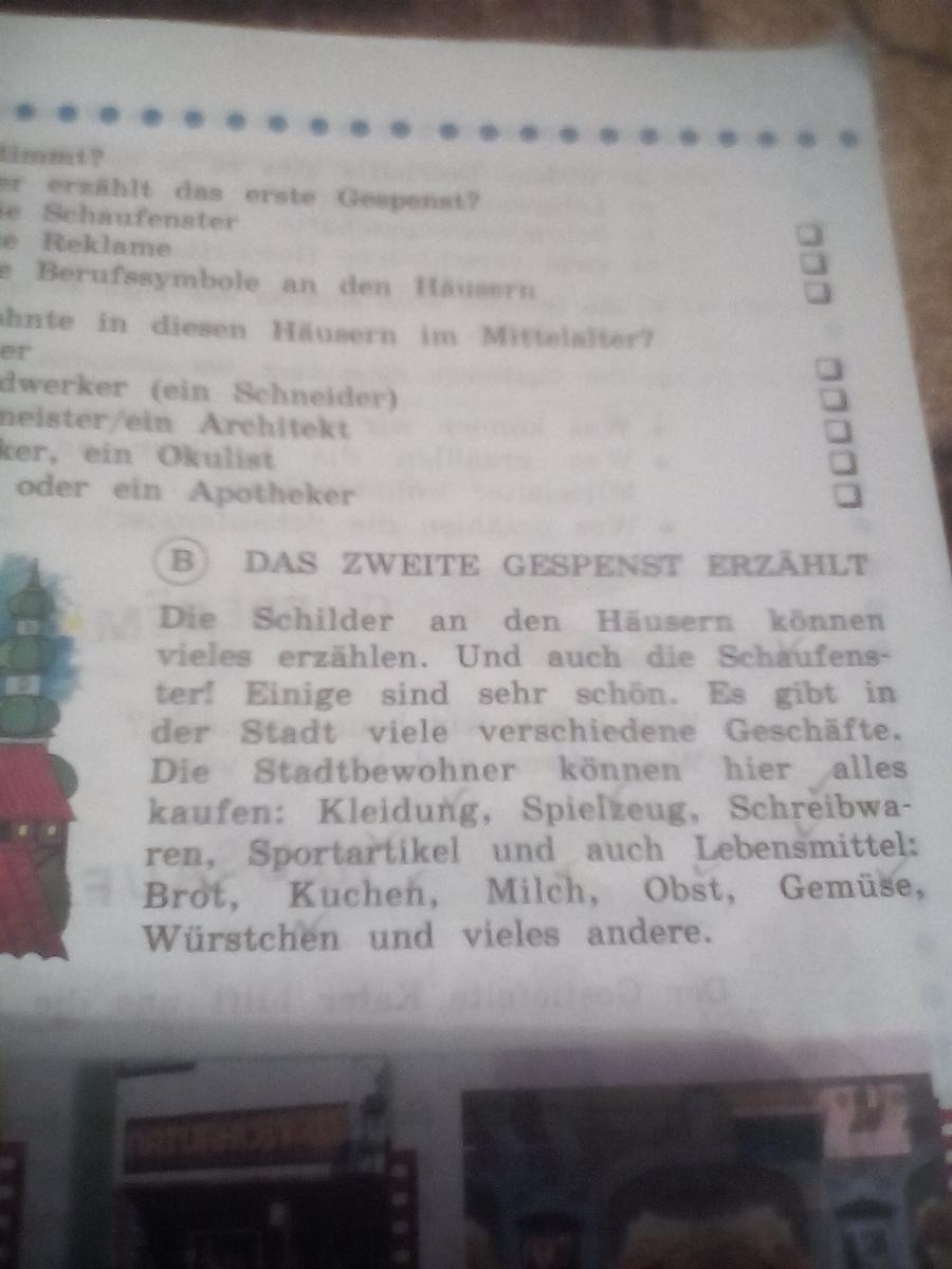 Переведитe текст с немецкого на русский?
