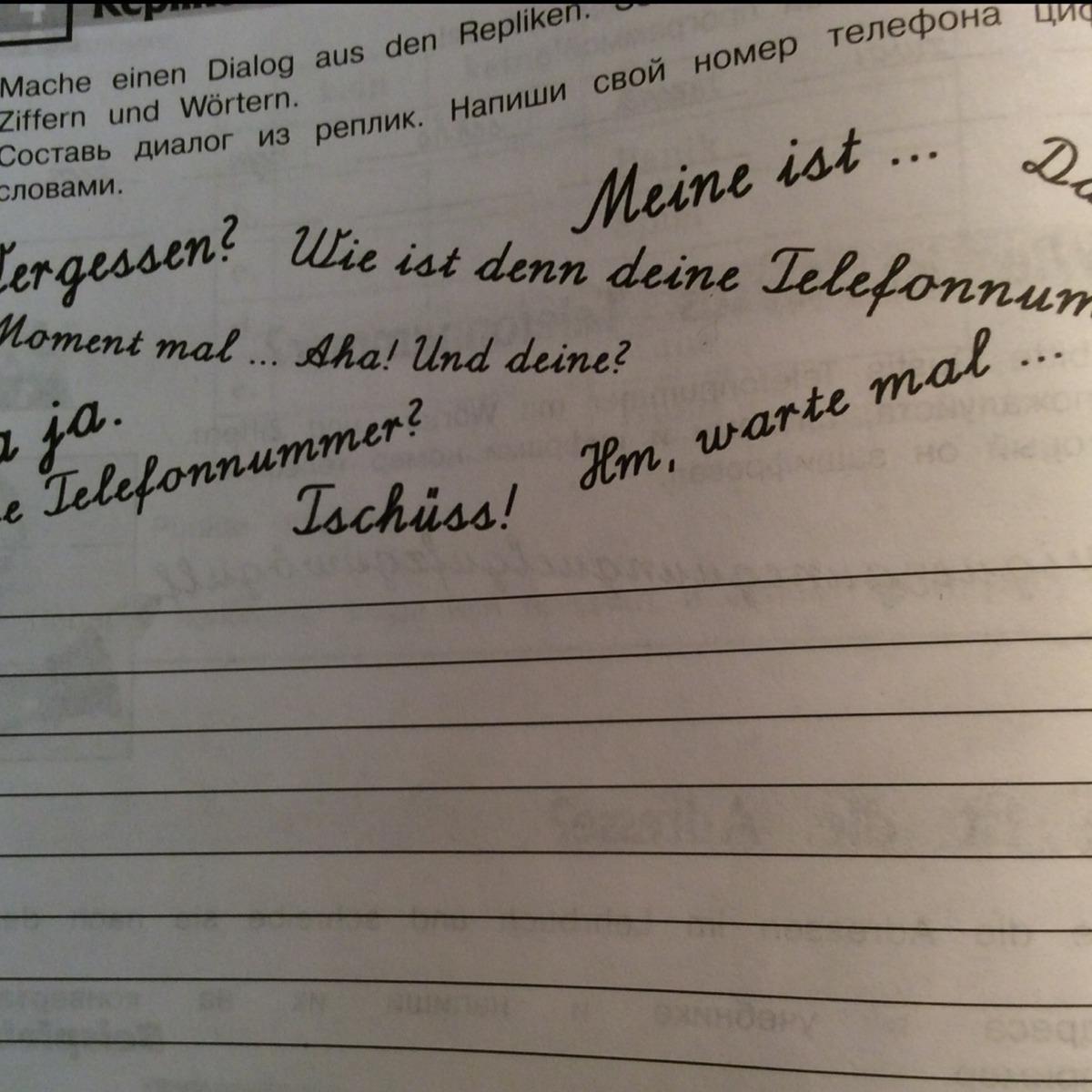 Помогите с заданием по немецкому?