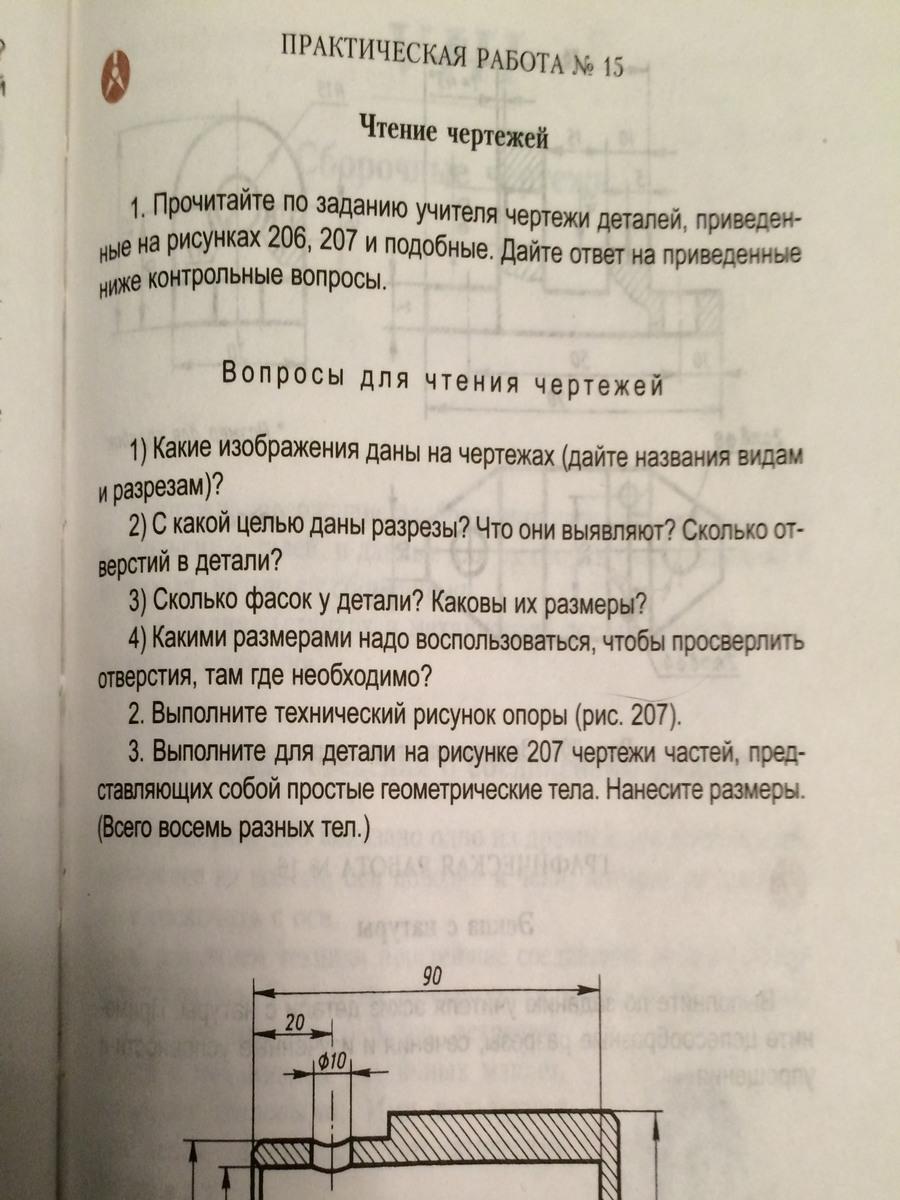 Напишите решение практической работы номер 15?