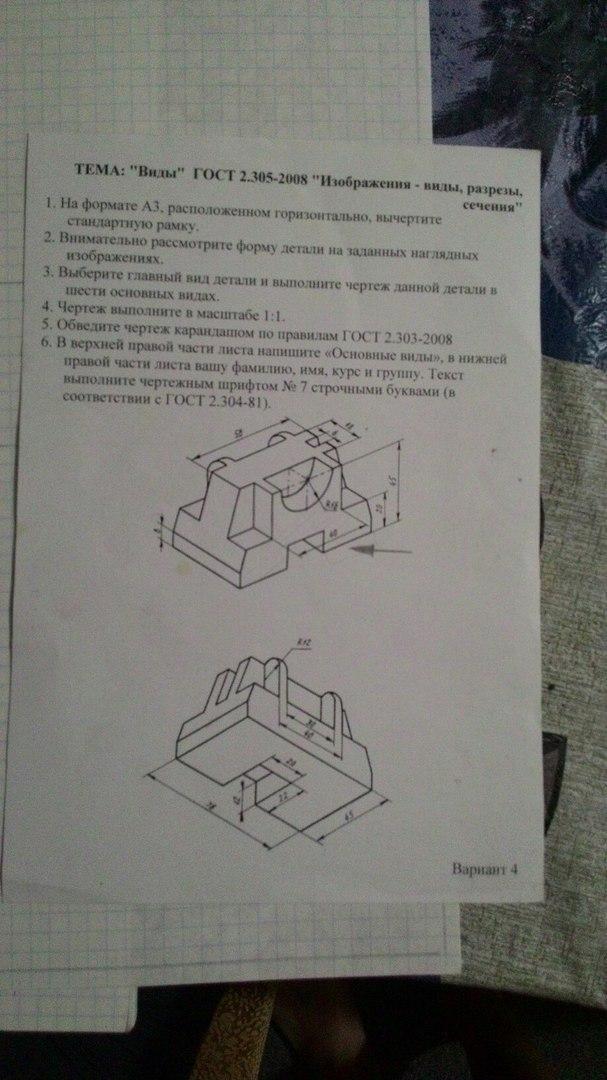 Выполнить чертеж данной детали в шести основных видах?