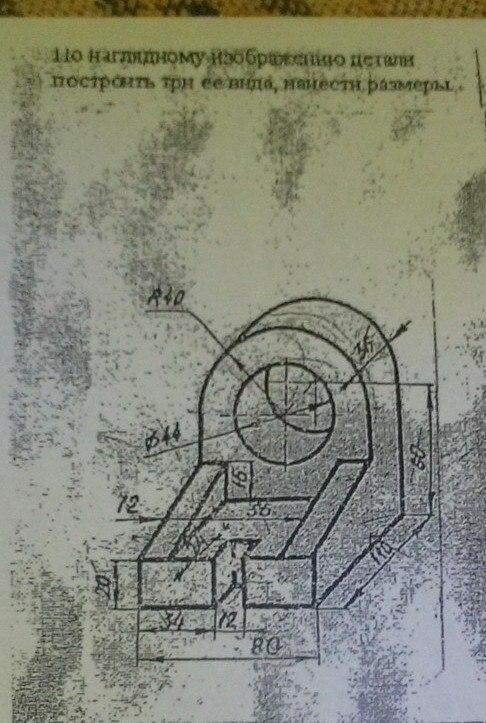 Инженерно машинная графика на наглядном изображении детали построить три её вида нанести размеры?