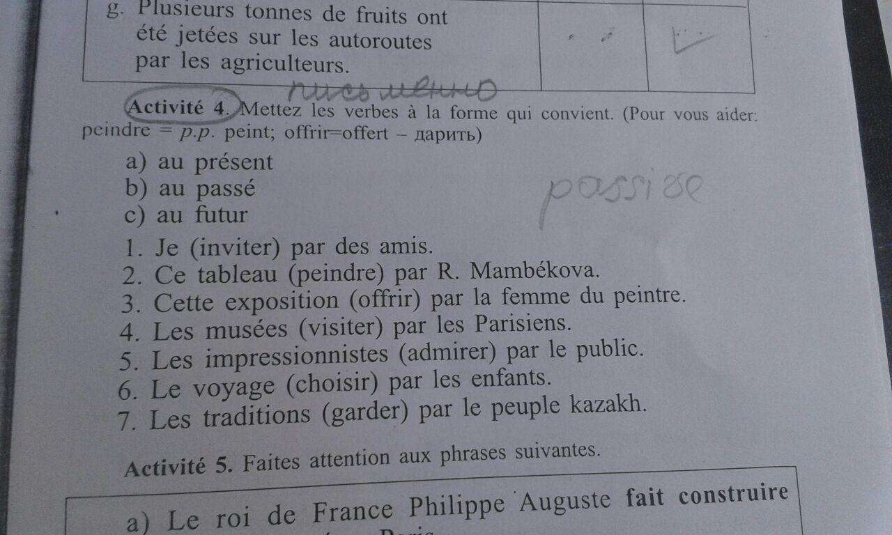 Помогите сделать французский язык завтра утром уже будут уроки ?