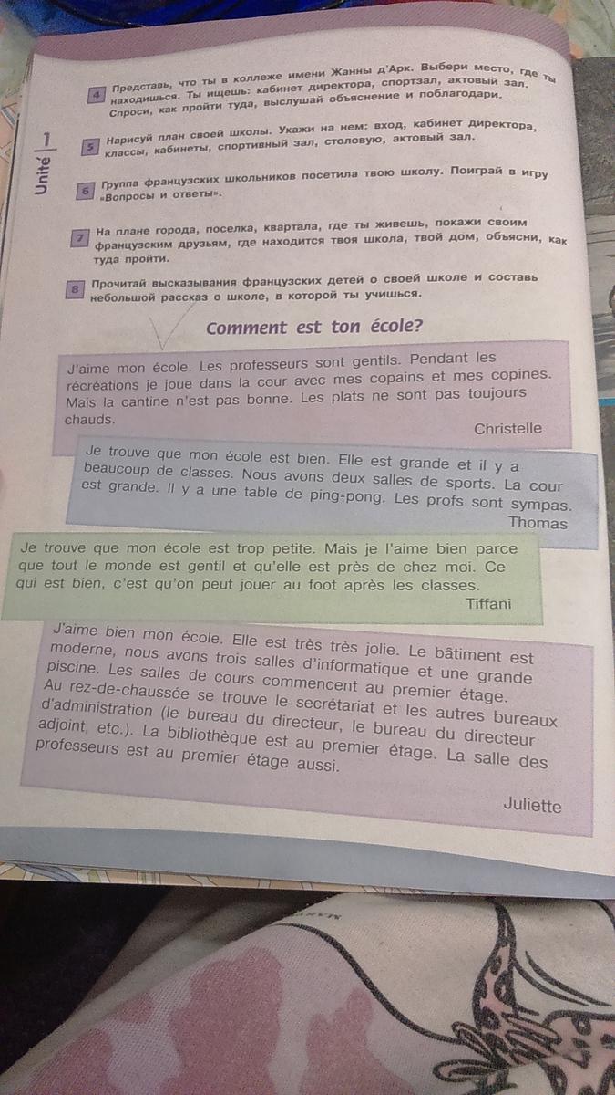 Помогите перевести с французского на русский язык?