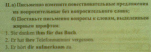 Немецкий язык : а ) измените повествовательные предложения вопросительные без вопросительного словаб)Поставьте вопросы к словам, выделенным жирным шрифтом?