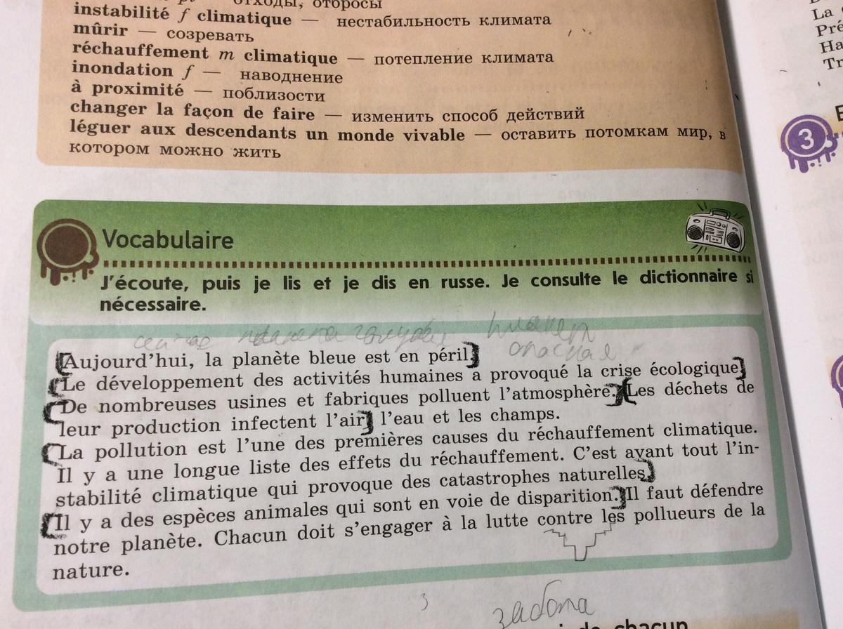 Пожалуйста, переведите с французского на русский, только то, что отмечено?