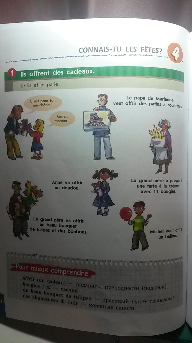 Помогите с французским, пожалуйста?