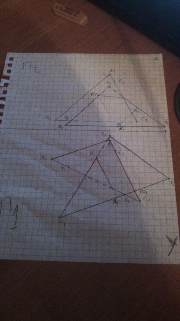 Помогите определить невидимые линии срочноо?