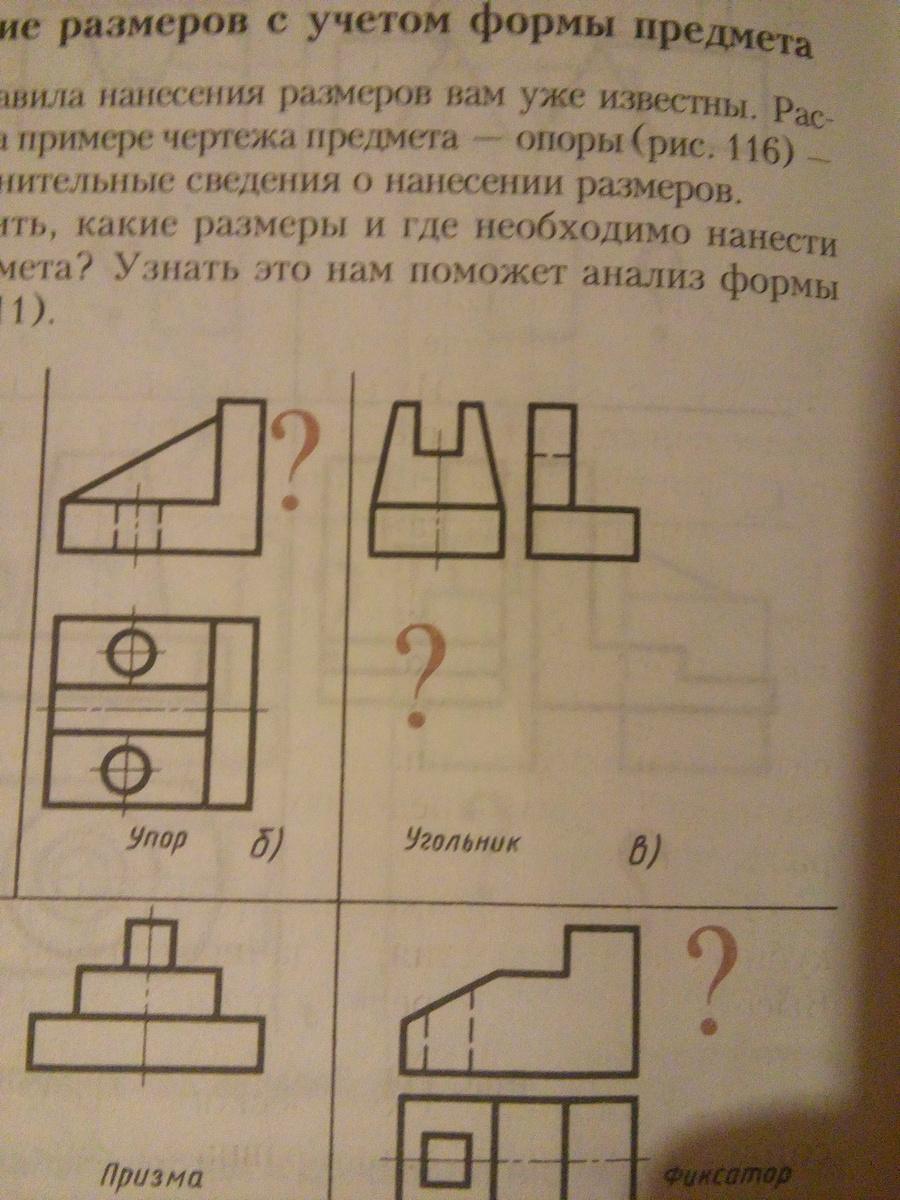 Помогите начертить третий вид под б) и в) пожалуйста?