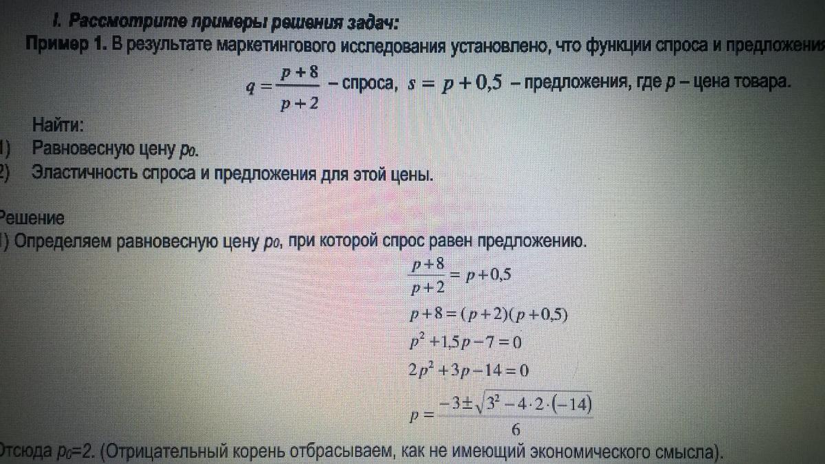 50 баллов Помогите пожалуйста, очень срочно нужно сдать - подробный расчет 1) равновесную цену q = 6p + 16 / p + 1 спрос s = p + 4 предложение По вот этому примеру?