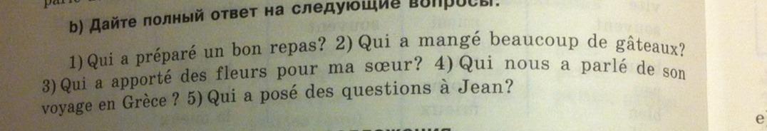 А)выделите подлежащее в следующих предложениях : b) Дайте полный ответ на следующие вопросы : B) Выделение других членов предложения?