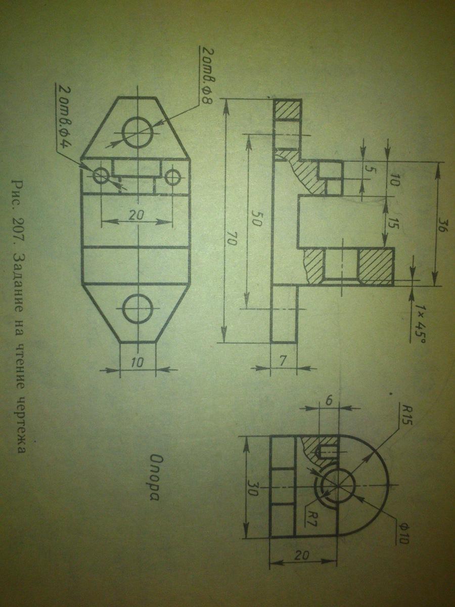 Задания к рисункам 206 и 207 1) Сколько отверстий в детали?