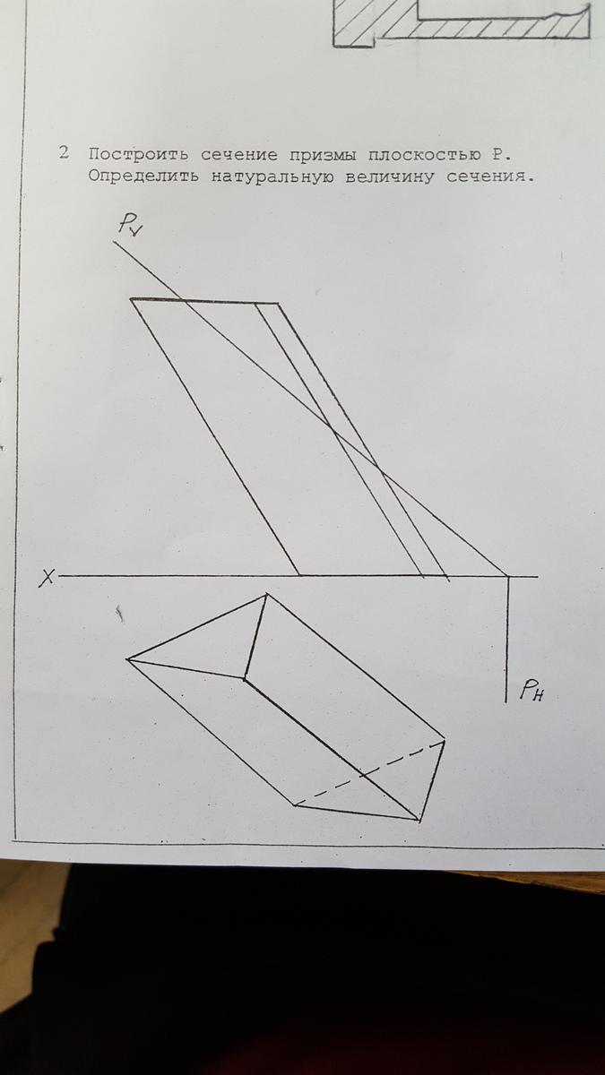 Срочно как это построить?