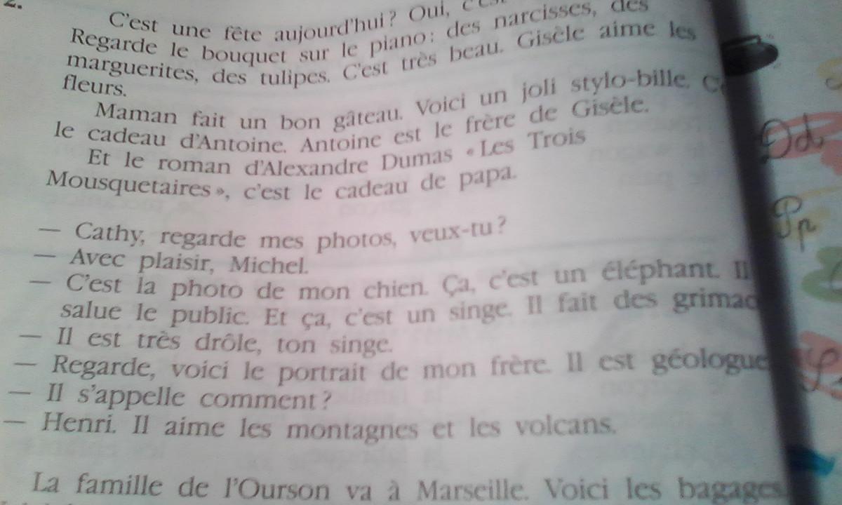 Переведите французский текст на русский?