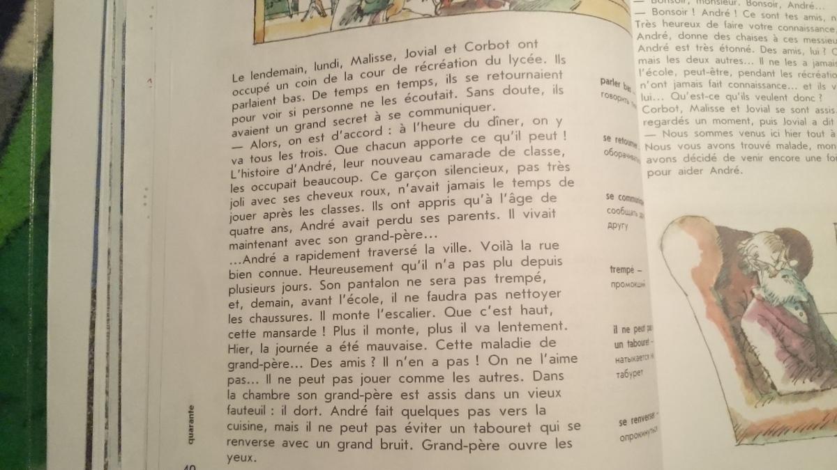 Здравствуйте мне надо перевести текст 7 - 8 класс буду очень благодарен?