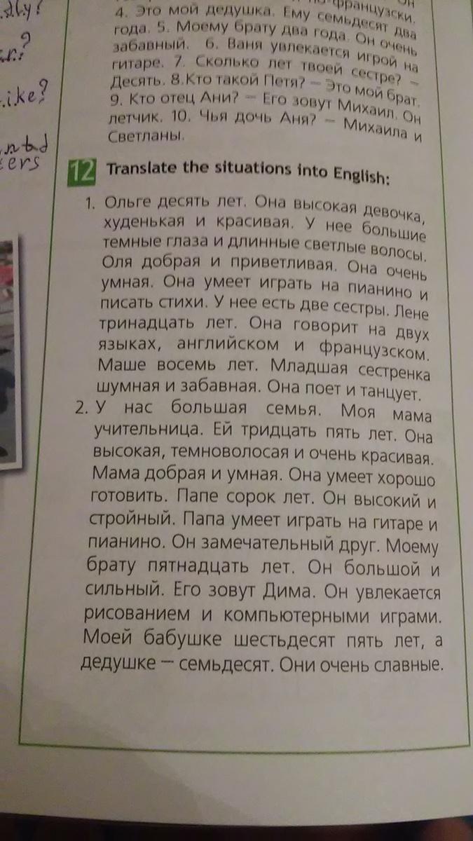 Переведите текст?