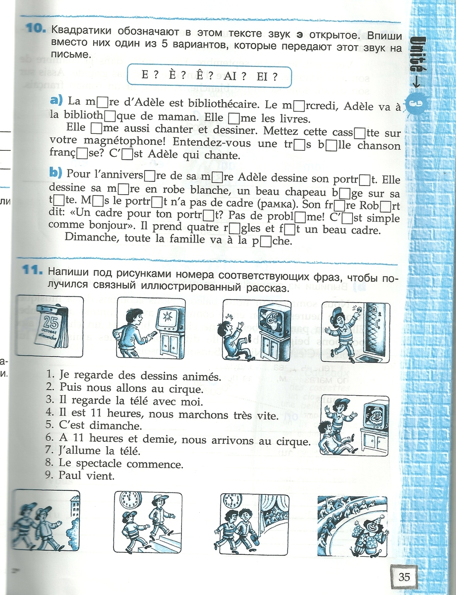 №10 Какие буквы надо вписать в пустые квадратики?